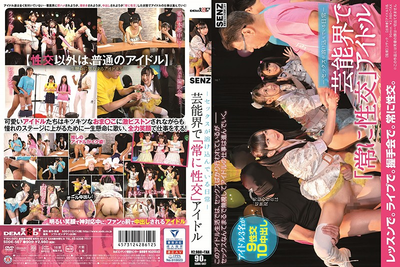 JAV WEB: 8211 Everyday In Which Sex Is Melting 8211 8220always Intercourse8221 Idols At The Entertainment World