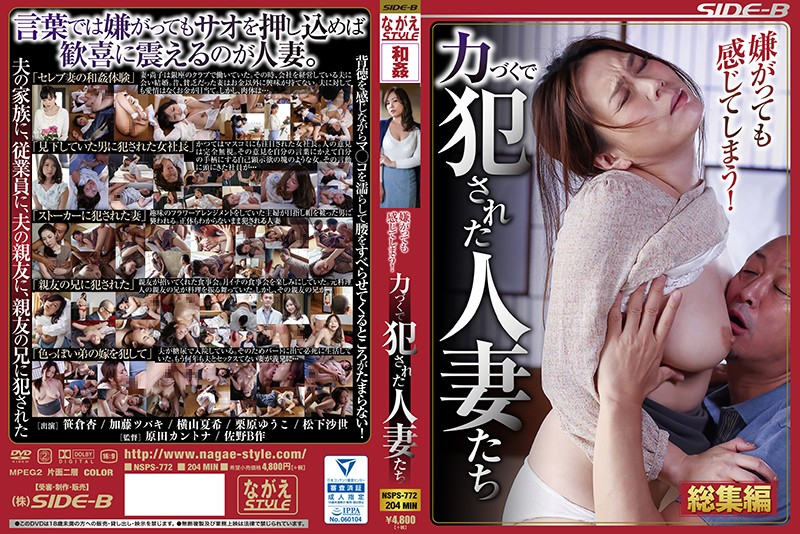 Jav star: Even If You Hate You Feel It Housewives Who Were Violated By Force