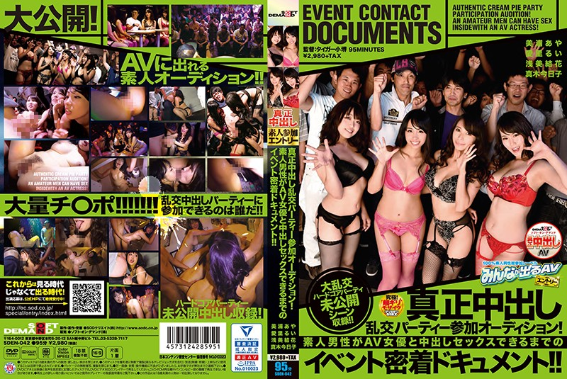 JAV WEB: Authentic Cream Pie Party Participation AuditionAn Amateur Men Can Have Sex Inside With An AV Actress