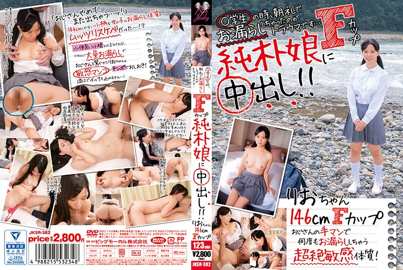 JAV WEB: ○ When I Was A StudentIt Was Trauma That I Leaked It Out In Morning Assembly 8230 I Cum Into F Cup Pure Musume  Riochan 146 Cm F Cup