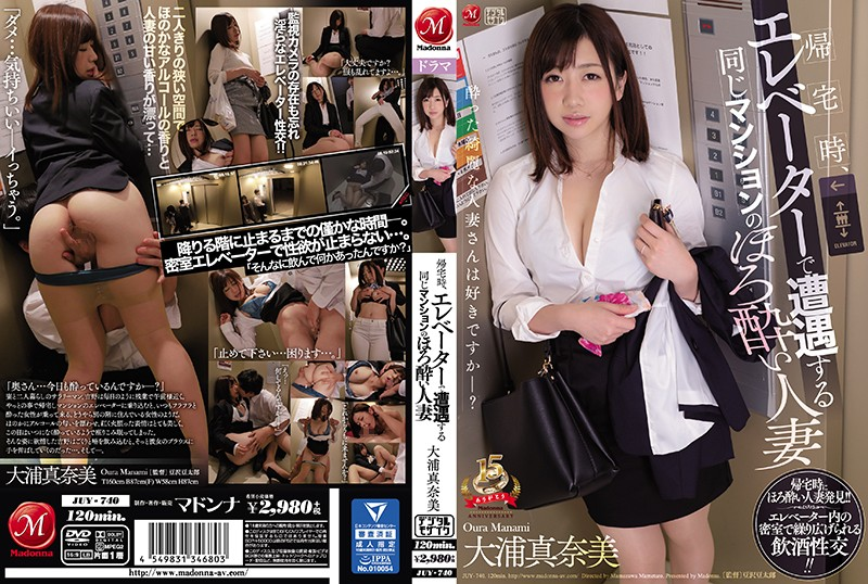 Watch When Coming HomeThe Same Mansion Encountered In The Elevator Tipsy Married Wife Oumo Manami