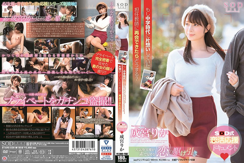 JAV WEB: What Would You Do If You Could Reunite With Your Homeroom Teacher Who Was Hooked On During Your Junior High School Days Rie Narimiya