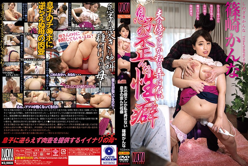 JAV WEB: My Son039s Distorted Idiosyncrasies Shibasaki Kanpa Who Only Fiddle Me At My Husband039s Side