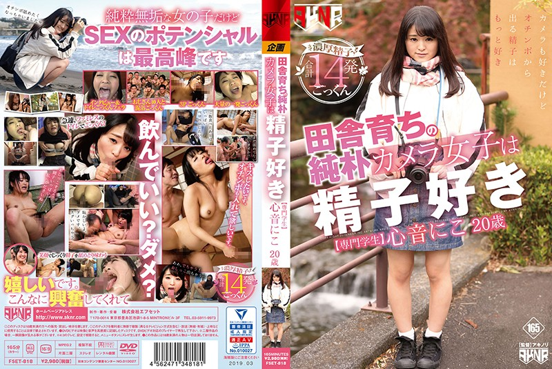 JAV WEB: Pure Camera Grown In The Country Girls Are Sperm Favorite Heart Sound This 20 Year Old Professional Student