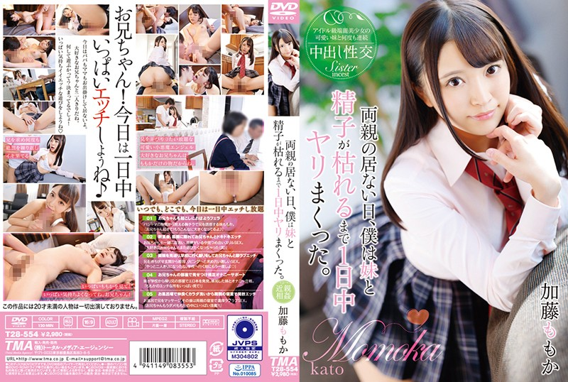 JAV WEB: On The Day My Parents Are AwayI Snapped All Day Long Until My Sister And Sperm Died Kato Momoka