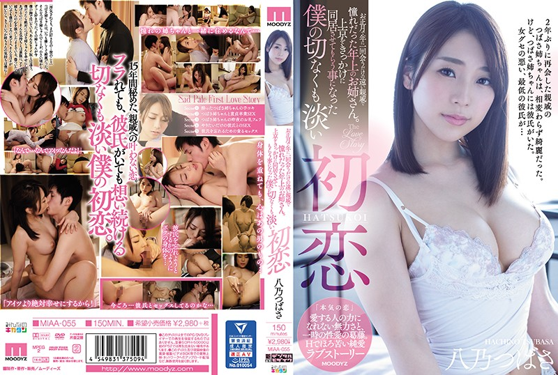 JAV WEB: Older Elder Sister Who Was Yearning In A Distant Relative Who Only Meets Once A Year In New YearMy Painful Love For The First Time In My Life When I Was Forced To Live With Him In Tokyo Yano Winged